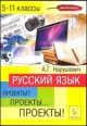 Русский язык 5-11 кл. Проектная деятельность